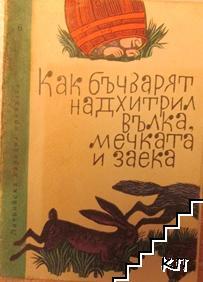 Как бъчварят надхитрил вълка, мечката и заека
