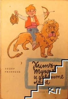 Хитър Тунчо и деветте лъва