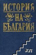 История на България през погледа на историците