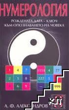 Нумерология: Рождената дата - ключ към опознаването на човека