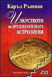 Изкуството на предсказателната астрология