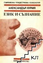 Език и съзнание