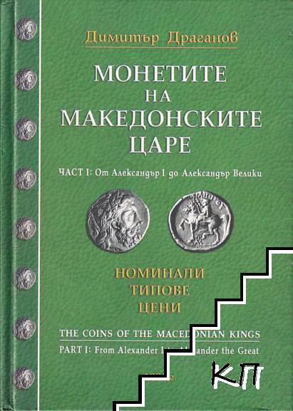 Монетите на македонските царе. Част 1-2 (Допълнителна снимка 1)