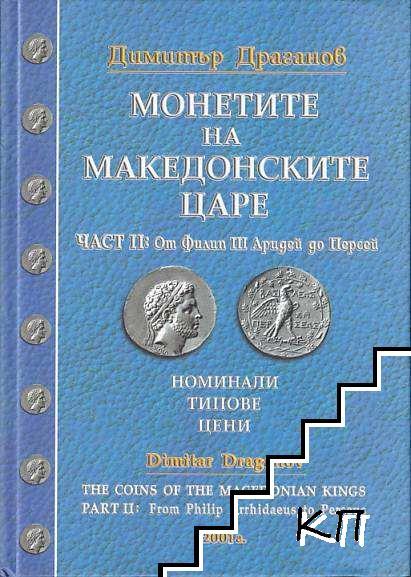 Монетите на македонските царе. Част 2