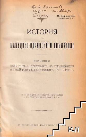 История на македоно-одринското опълчение. Томъ 2: Животътъ и действията на опълчението въ войната съ съюзниците презъ 1913 г.