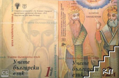 Учете български език. Ниво 1, 2А