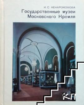 Государственные музеи Московского Кремля
