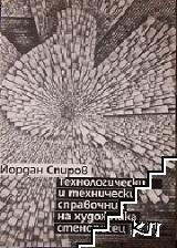Технологически и технически справочник на художника стенописец