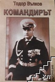 Командирът