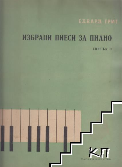 Избрани пиеси за пиано. Свитък 2