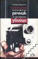 Биографичен речник на световните убийци
