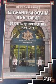 Службите за охрана в България