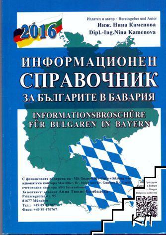 Информационен справочник за българите в Бавария