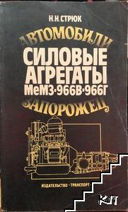 """Автомобили """"Запорожец"""": силовые агрегаты МеМЗ-966В-966Г"""