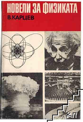 Новели за физиката