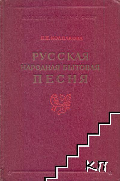 Русская народная бытовая песня
