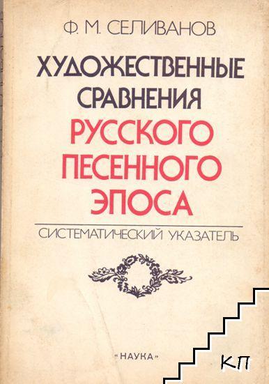 Художественные сравнения русского песенного эпоса