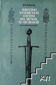 Загадки латинских клейм на мечах IX-XIV веков