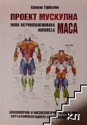 Проект мускулна маса