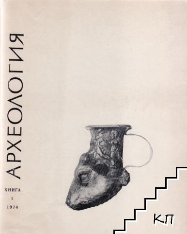 Археология. Кн. 1 / 1974