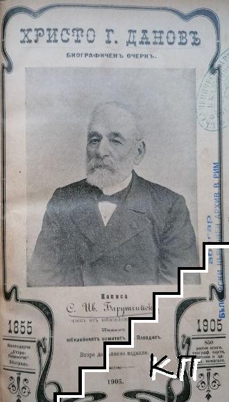 Христо Г. Дановъ