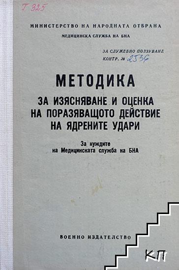 Методика за изясняване и оценка на поразяващото действие на ядрените удари
