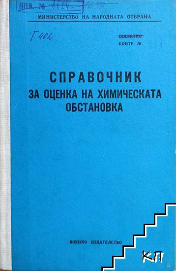 Справочник за оценка на химическата обстановка