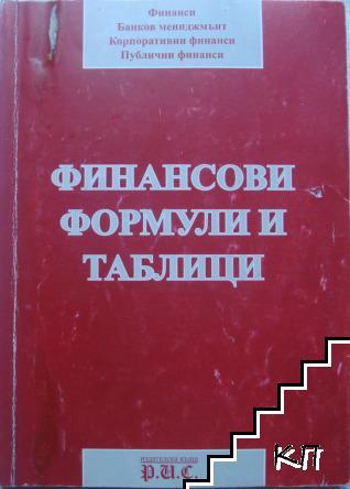 Финансови формули и таблици