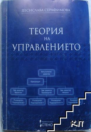 Теория на управлението