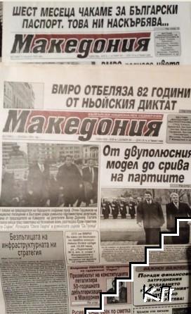 Македония. Бр. 1-44 / 2001