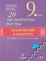 20 тематични теста по български език и литература за 9. клас