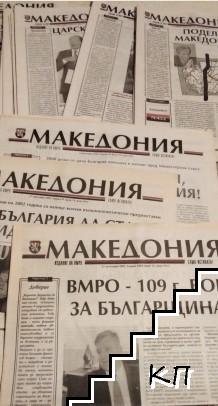 Македония. Бр. 1-19 / 2002