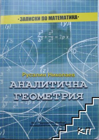 Аналитична геометрия