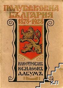 Полувековна България 1878-1928