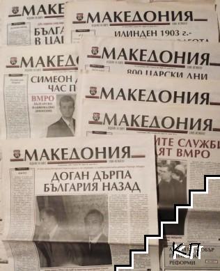 Македония. Бр. 1-22 / 2003