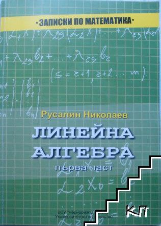 Линейна алгебра. Част 1