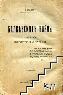 Балканските войни. Томъ 1: Предистория и причини