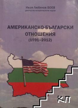 Американско-български отношения (1991-2012)