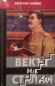Векът на Сталин. Книга 2