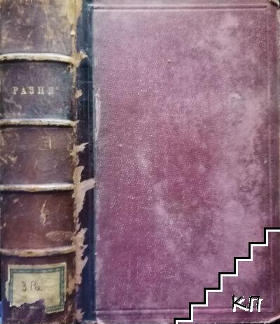Юридически прегледъ. Кн. 1-11 / История на деветнадесетия векъ с образи от Павла Каролиди