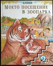 Моето посещение в зоопарка