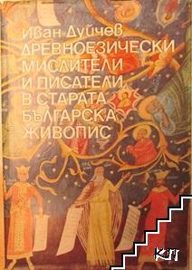 Древноезически мислители и писатели в старата българска живопис