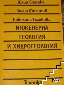 Инженерна геология и хидрогеология