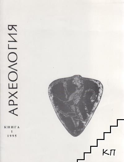 Археология. Кн. 1 / 1995