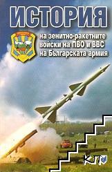 История на зенитно-ракетните войски на ПВО и ВВС на българската армия