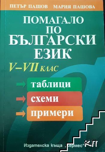Помагало по български език 5.-7. клас. Таблици. Схеми. Примери
