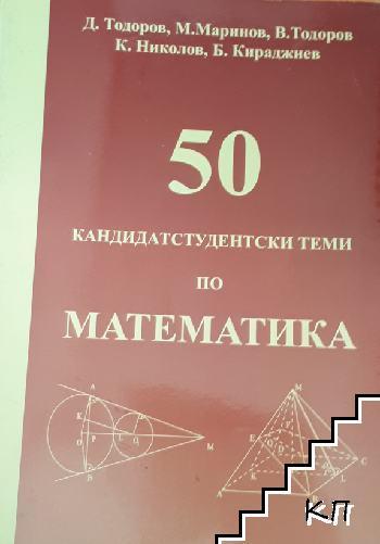 50 кандидатстудентски теми по математика