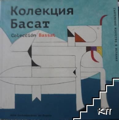 Колекция Басат / Colección Basat
