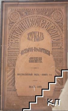Вестник Европы. Кн. 5. Томъ 3 / 1881