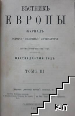 Вестник Европы. Кн. 5. Томъ 3 / 1881 (Допълнителна снимка 1)
